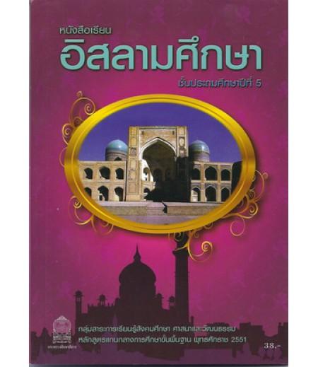 หนังสือเรียนอิสลามศึกษา ป.5 (สพฐ)