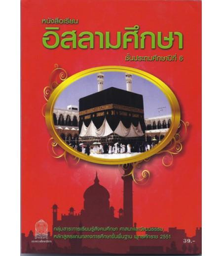 หนังสือเรียนอิสลามศึกษา ป.6 (สพฐ)