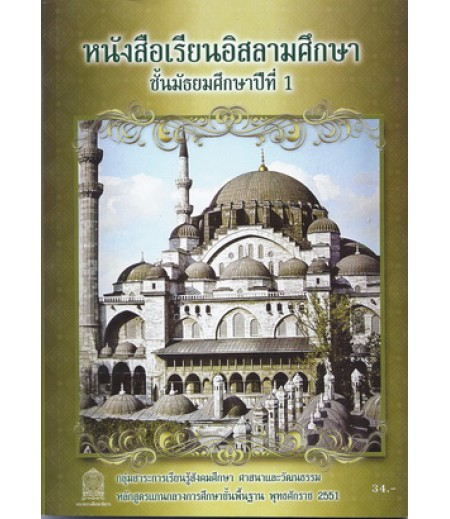 หนังสือเรียนอิสลามศึกษา ม.1 (สพฐ)