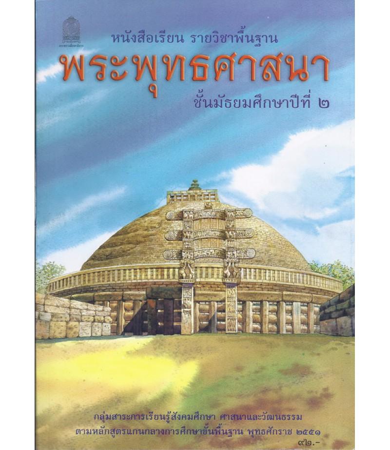 หนังสือเรียนพื้นฐาน พระพุทธศาสนา ม.2 (สพฐ)