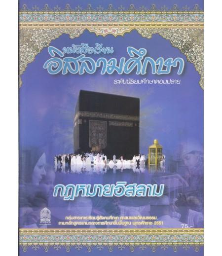 หนังสือเรียนอิสลามศึกษา กฎหมายอิสลาม ม.4-6 (สพฐ)