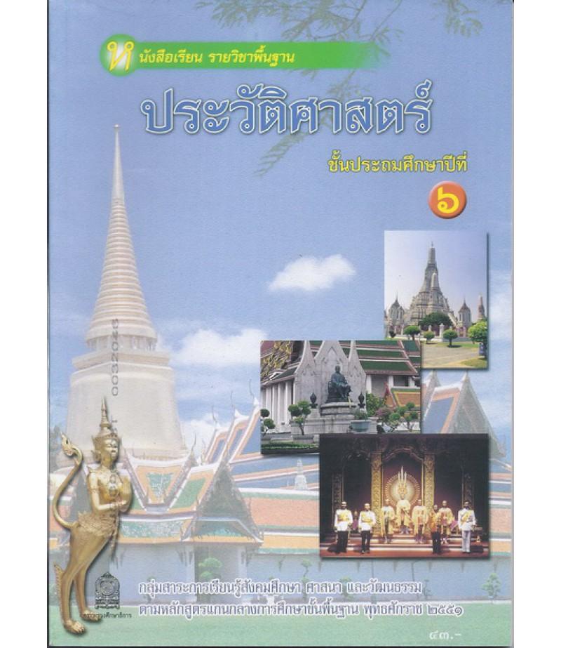 หนังสือเรียนพื้นฐาน ประวัติศาสตร์ ป.6 (สพฐ)