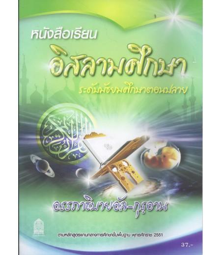 หนังสือเรียนอิสลามศึกษา อรรถาธิบายอัล-กุรอาน ม.4-6 (สพฐ)