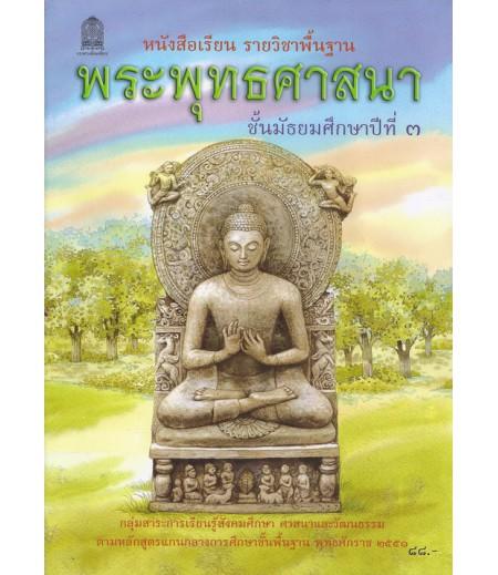 หนังสือเรียนพื้นฐาน พระพุทธศาสนา ม.3 (สพฐ)