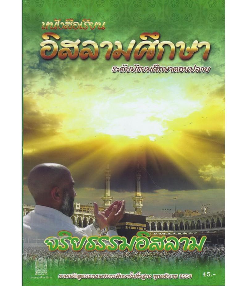 หนังสือเรียนอิสลามศึกษา จริยธรรมอิสลาม ม.4-6 (สพฐ)