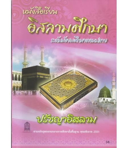 หนังสือเรียนอิสลามศึกษา ปรัชญาอิสลาม ม.4-6 (สพฐ)