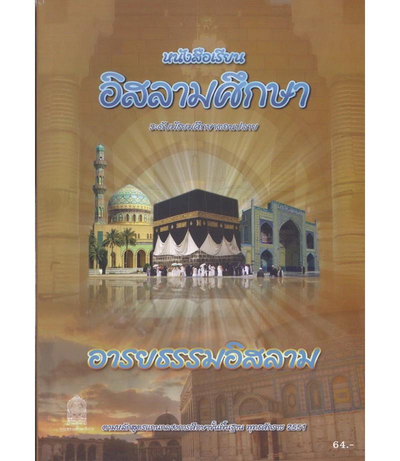 หนังสือเรียนอิสลามศึกษา อารยธรรมอิสลาม ม.4-6 (สพฐ)