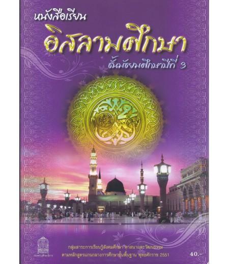 หนังสือเรียนอิสลามศึกษา ม.3 (สพฐ)