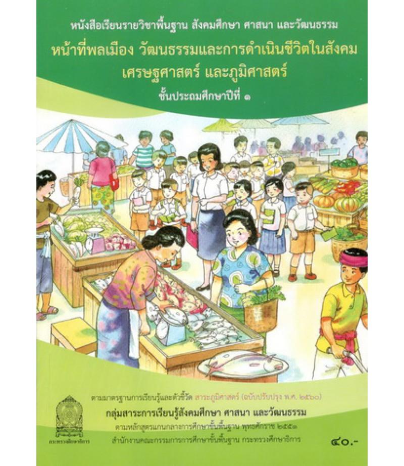 หนังสือเรียนพื้นฐาน สังคมศึกษาฯ หน้าที่พลเมือง วัฒนธรรมฯ ป.1 (สพฐ) ฉบับปรับปรุง ปี 2560