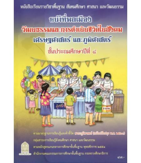 หนังสือเรียนรายวิชาพื้นฐาน สังคมศึกษา ศาสนา และวัฒนธรรม (หน้าที่พลเมือง ป.4) ฉบับปรับปรุง ปี 2560