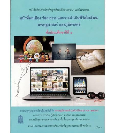 หนังสือเรียนพื้นฐาน สังคมศึกษาฯ หน้าที่พลเมือง วัฒนธรรมฯ ม.1 (สพฐ) ฉบับปรับปรุง ปี 2560