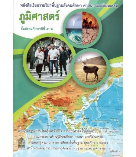 หนังสือเรียนรายวิชาพื้นฐาน สังคมศึกษา ศาสนา และวัฒนธรรม (ภูมิศาสตร์) ฉบับปรับปรุง ปี 2560 ม.4-6