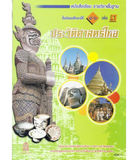 หนังสือเรียนพื้นฐาน ประวัติศาสตร์ไทย ม.4-6 เล่ม1 (สพฐ)