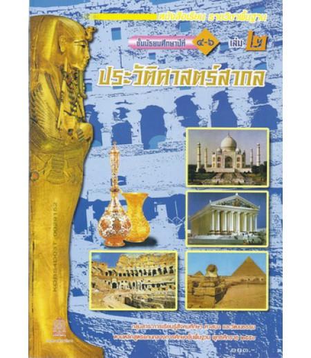 หนังสือเรียนพื้นฐาน ประวัติศาสตร์สากล ม.4-6 เล่ม2 (สพฐ)