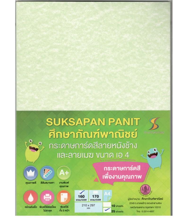 กระดาษการ์ดสี 160 แกรม 25 แผ่น (ลายเมฆ สีเขียว)