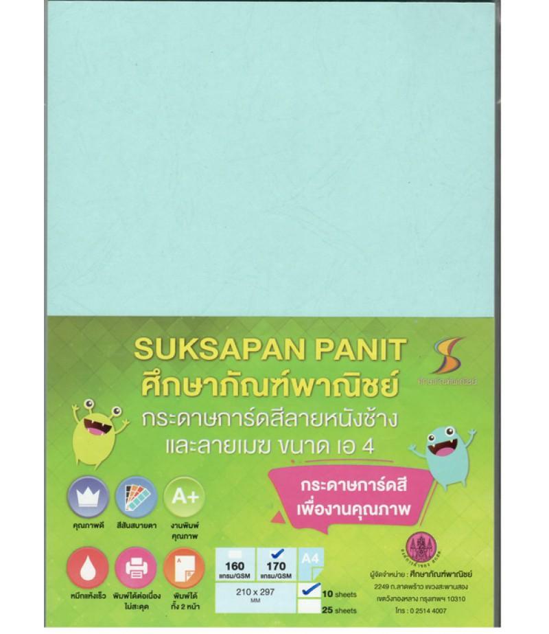 กระดาษการ์ดสี 170 แกรม 10 แผ่น (ลายหนังช้าง สีฟ้า)