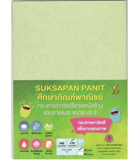 กระดาษการ์ดสี 170 แกรม 10 แผ่น (ลายหนังช้าง สีเขียว)