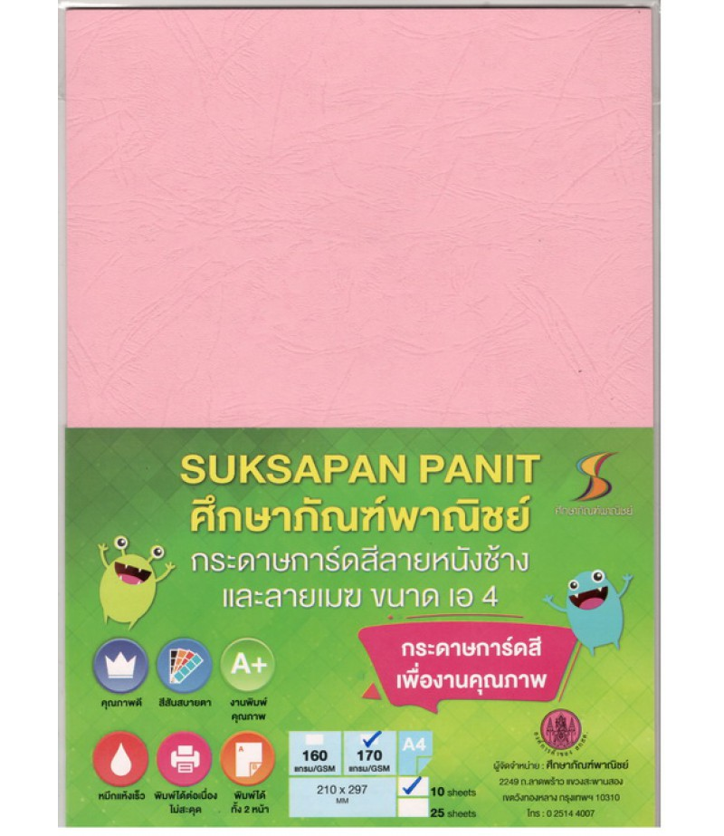 กระดาษการ์ดสี 170 แกรม 10 แผ่น (ลายหนังช้าง สีชมพู)