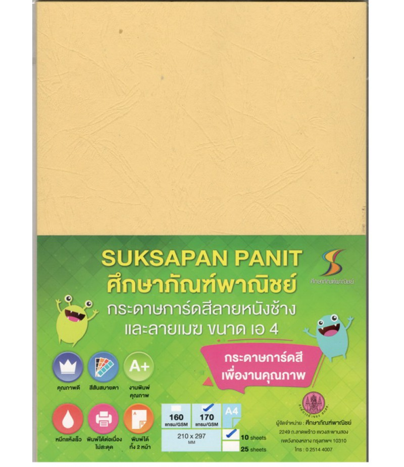 กระดาษการ์ดสี 170 แกรม 10 แผ่น (ลายหนังช้าง สีครีม)
