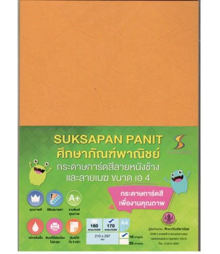 กระดาษการ์ดสี 170 แกรม 10 แผ่น (ลายหนังช้าง สีเหลืองทอง)