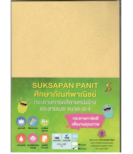 กระดาษการ์ดสี 170 แกรม 25 แผ่น (ลายหนังช้าง สีครีม)