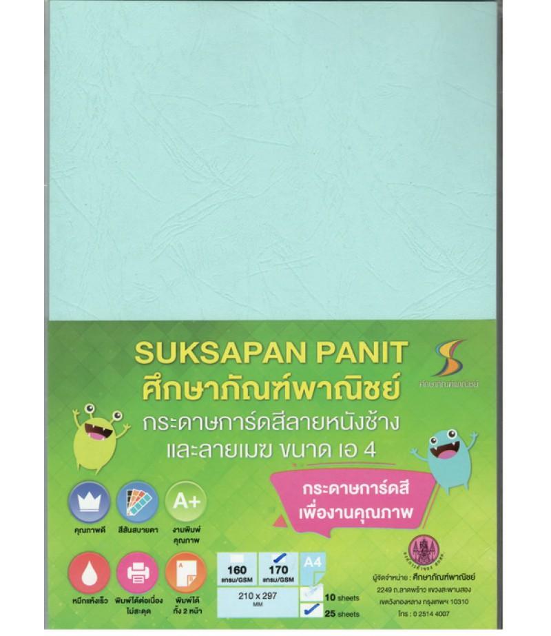 กระดาษการ์ดสี 170 แกรม 25 แผ่น (ลายหนังช้าง สีฟ้า)