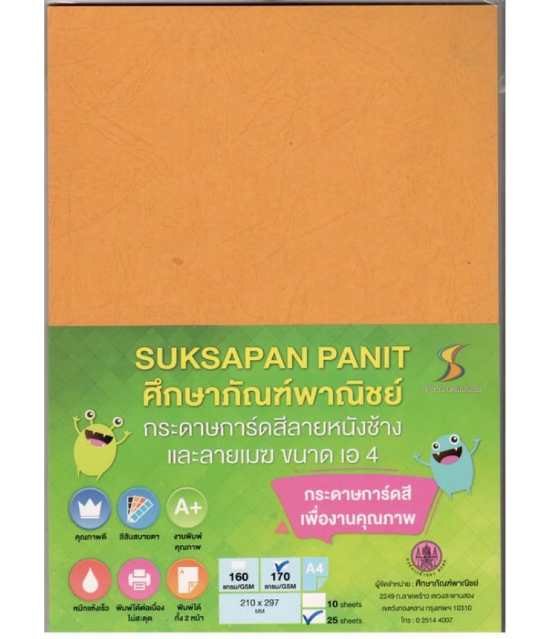 กระดาษการ์ดสี 170 แกรม 25 แผ่น (ลายหนังช้าง สีเหลืองทอง)