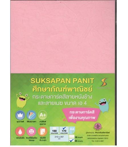 กระดาษการ์ดสี 170 แกรม 25 แผ่น (ลายหนังช้าง สีชมพู)