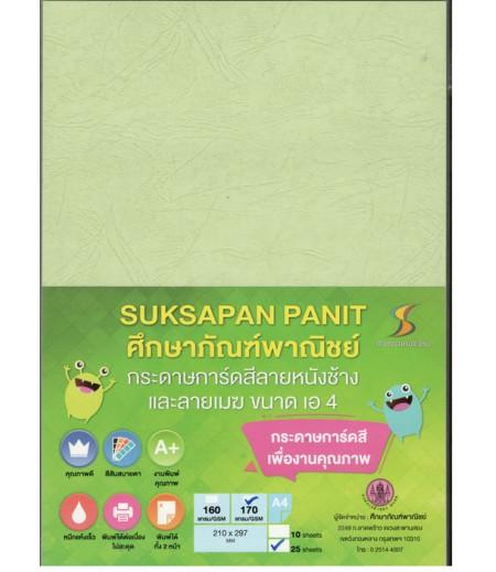 กระดาษการ์ดสี 170 แกรม 25 แผ่น (ลายหนังช้าง สีเขียว)