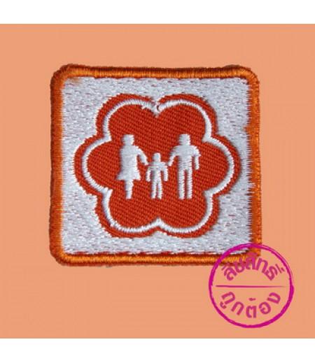 เครื่องหมายวิชาพิเศษยุวกาชาด ระดับ 2 ทักษะชีวิตครอบครัว (สีแสด)
