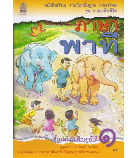 หนังสือเรียนพื้นฐาน ภาษาพาที ป.1 (สพฐ)