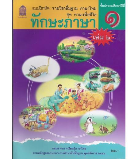 แบบฝึกหัดพื้นฐาน ชุดภาษาเพื่อชีวิต ทักษะภาษา ป.1 เล่ม 2 (สพฐ)
