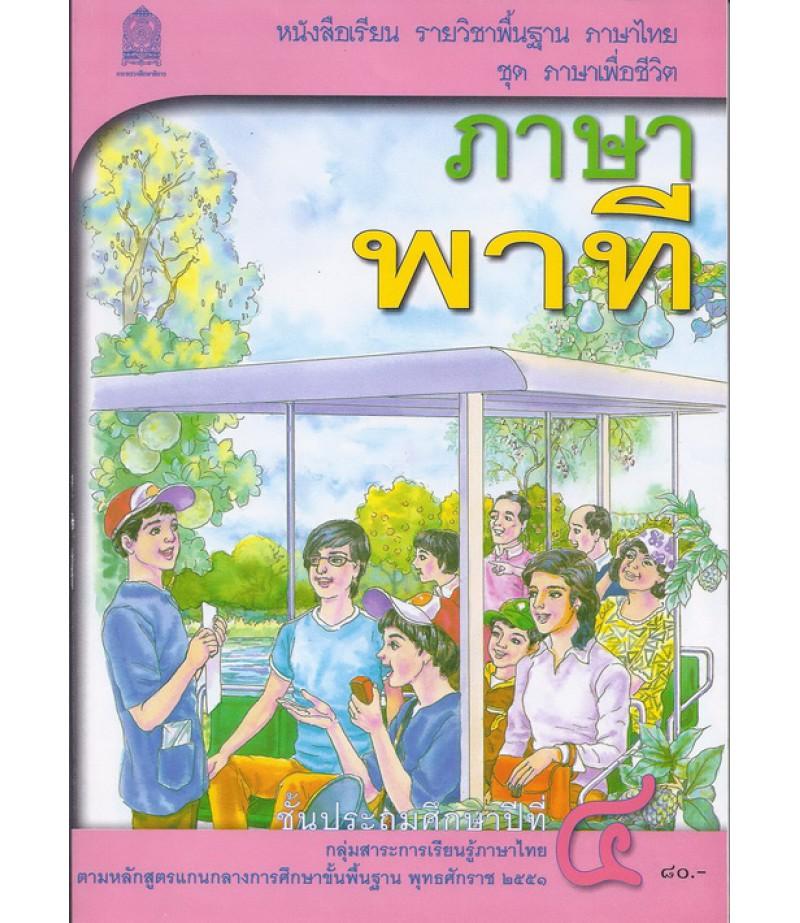 หนังสือเรียนพื้นฐาน ภาษาพาที ป.4 (สพฐ)