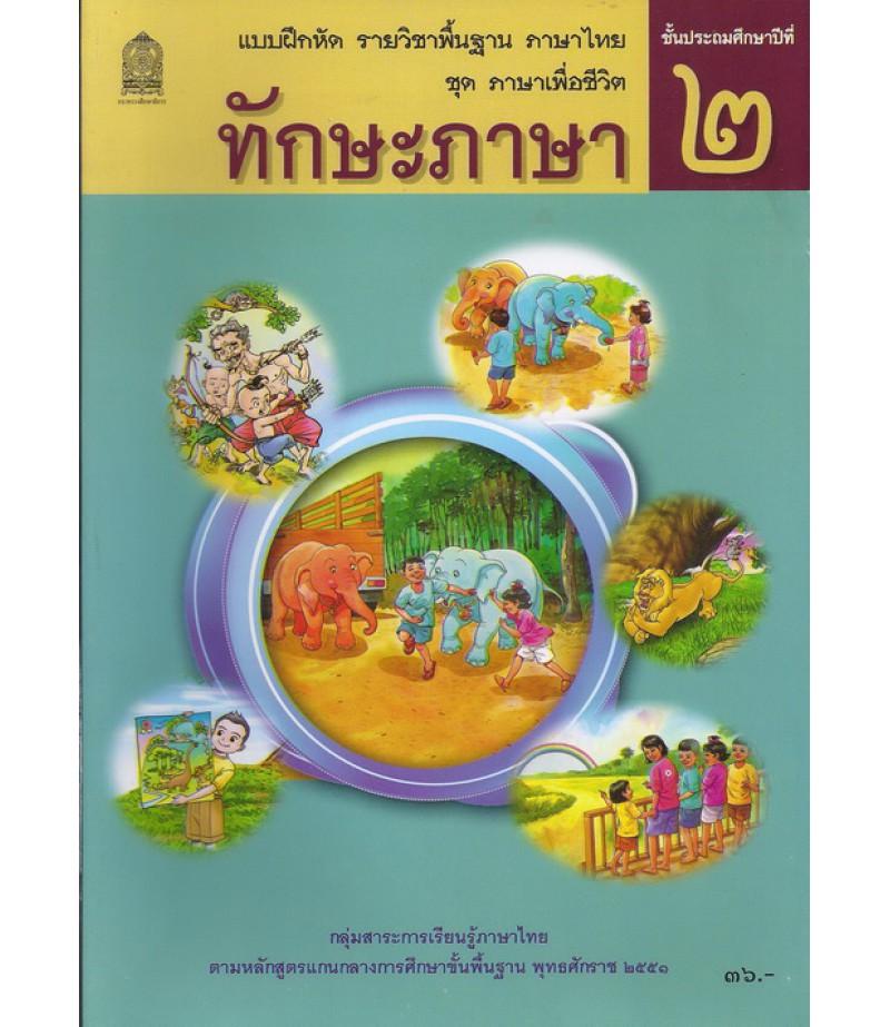 แบบฝึกหัดพื้นฐาน ชุดภาษาเพื่อชีวิต ทักษะภาษา ป.2 (สพฐ)