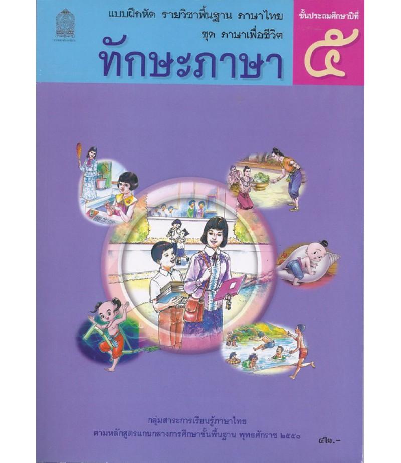 แบบฝึกหัดพื้นฐาน ชุดภาษาเพื่อชีวิต ทักษะภาษา ป.5 (สพฐ)