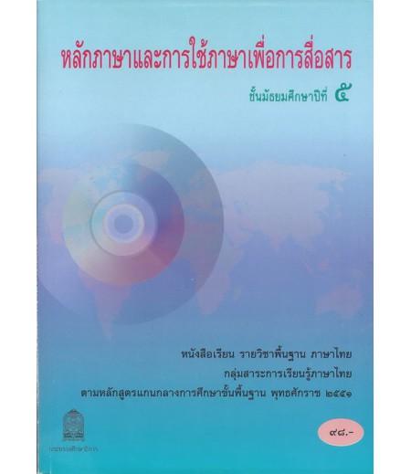 หนังสือเรียนพื้นฐาน หลักภาษาและการใช้ภาษาเพื่อการสื่อสาร ม.5 (สพฐ)