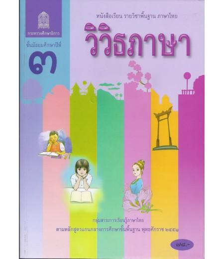 หนังสือเรียนพื้นฐาน วิวิธภาษา ม.3 (สพฐ)