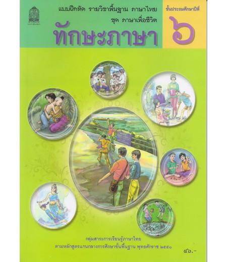 แบบฝึกหัดพื้นฐาน ชุดภาษาเพื่อชีวิต ทักษะภาษา ป.6 (สพฐ)