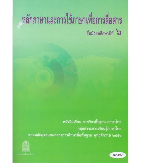 หนังสือเรียนพื้นฐาน หลักภาษาและการใช้ภาษาเพื่อการสื่อสาร ม.6 (สพฐ)