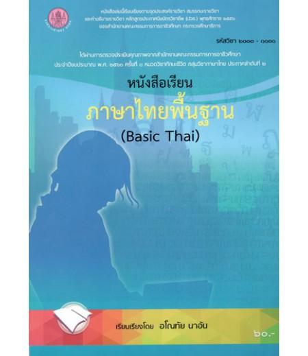 หนังสือเรียนภาษาไทยพื้นฐาน (อค.)