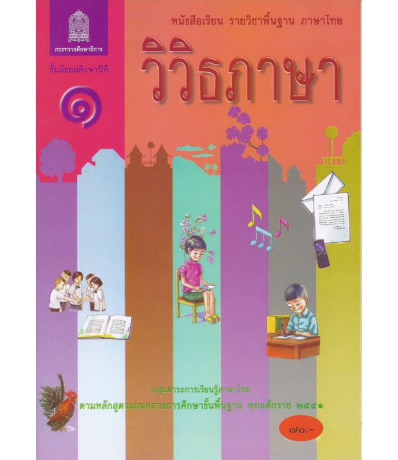 หนังสือเรียนพื้นฐาน วิวิธภาษา ม.1 (สพฐ)