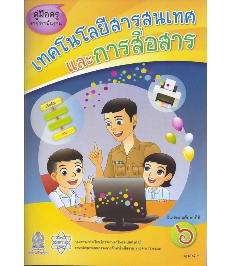 คู่มือครูพื้นฐาน เทคโนโลยีสารสนเทศและการสื่อสาร ป.6 (สสวท)