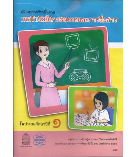 คู่มือครูพื้นฐาน เทคโนโลยีสารสนเทศและการสื่อสาร ป.1 (สสวท)