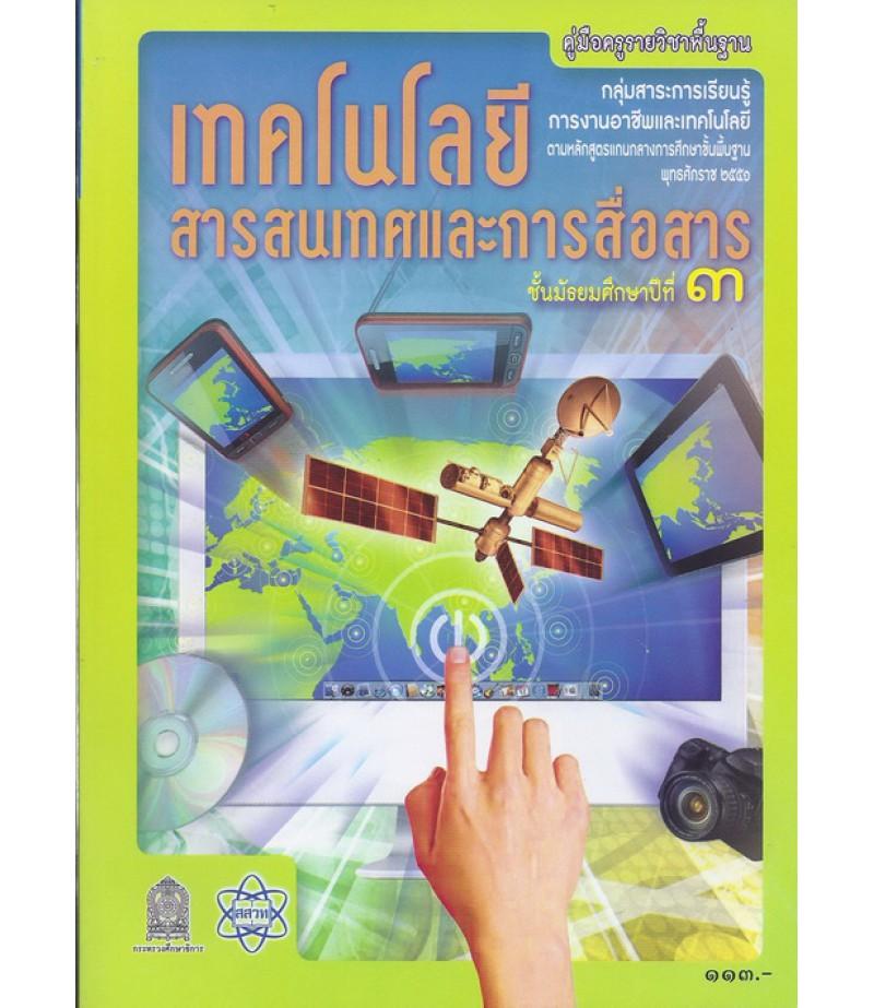 คู่มือครูพื้นฐาน เทคโนโลยีสารสนเทศและการสื่อสาร ม.3 (สสวท)