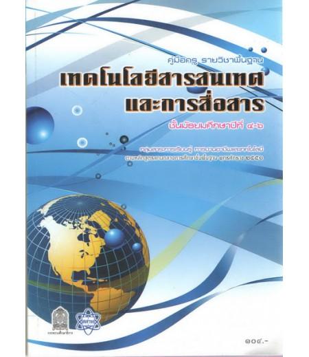 คู่มือครูพื้นฐาน เทคโนโลยีสารสนเทศและการสื่อสาร ม.4-6 (สสวท)