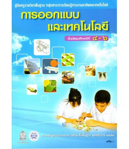 คู่มือครูพื้นฐาน การออกแบบและเทคโนโลยี ม.4-6 (สสวท)