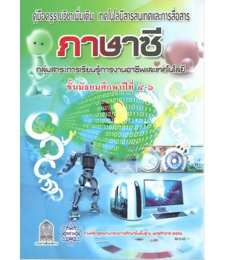 คู่มือครูเพิ่มเติม เทคโนโลยีฯ ภาษาซี ม.4-6 (สสวท)