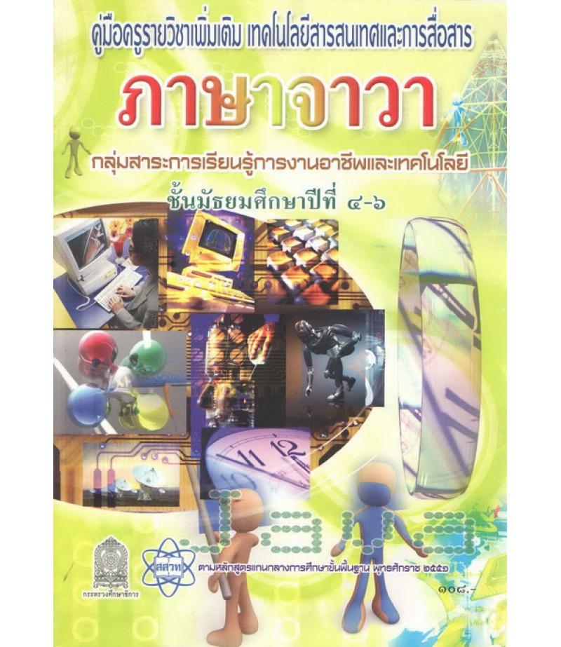 คู่มือครูเพิ่มเติม เทคโนโลยีฯ ภาษาจาวา ชช.4 ม.4-6 (สสวท)