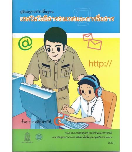 คู่มือครูพื้นฐาน เทคโนโลยีสารสนเทศและการสื่อสาร ป.4 (สสวท)