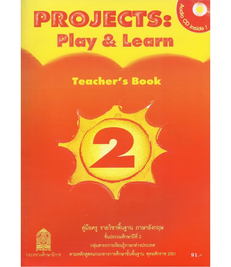 Projects : Play & Learn Teacher's Book2 พร้อม CD AUDIO (สพฐ)